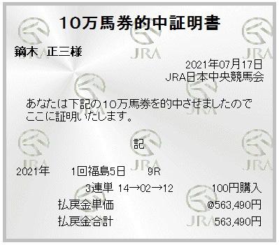 20210717fukushima9R3rt.jpg