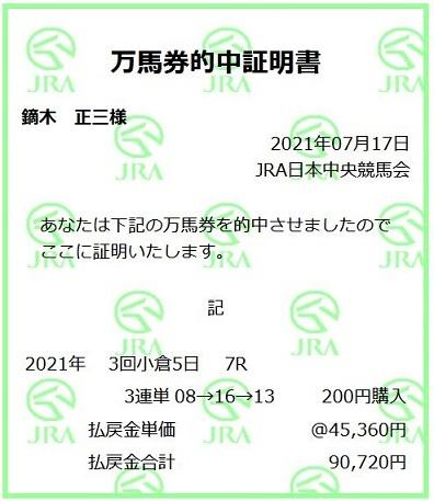 20210717kokura7r3r-1t.jpg