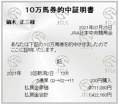 20210725niigata12R3rt.jpg