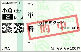 20210814kokura2rts.jpg