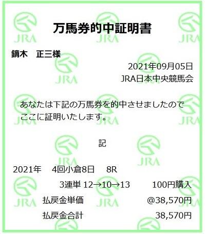 20210905kokura8r3rt_20210906131808c83.jpg