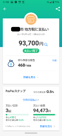paypayzeikin1.png