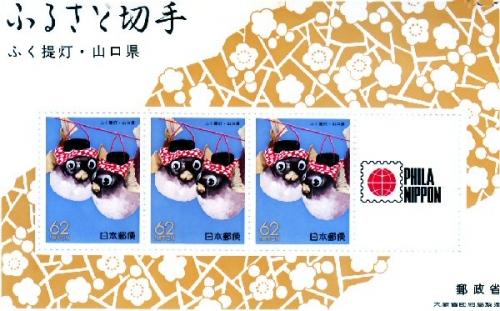 3a 600 ふるさと切手Pila Nippon