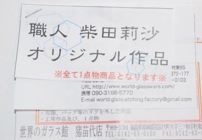 inawasirogarasu02.jpg