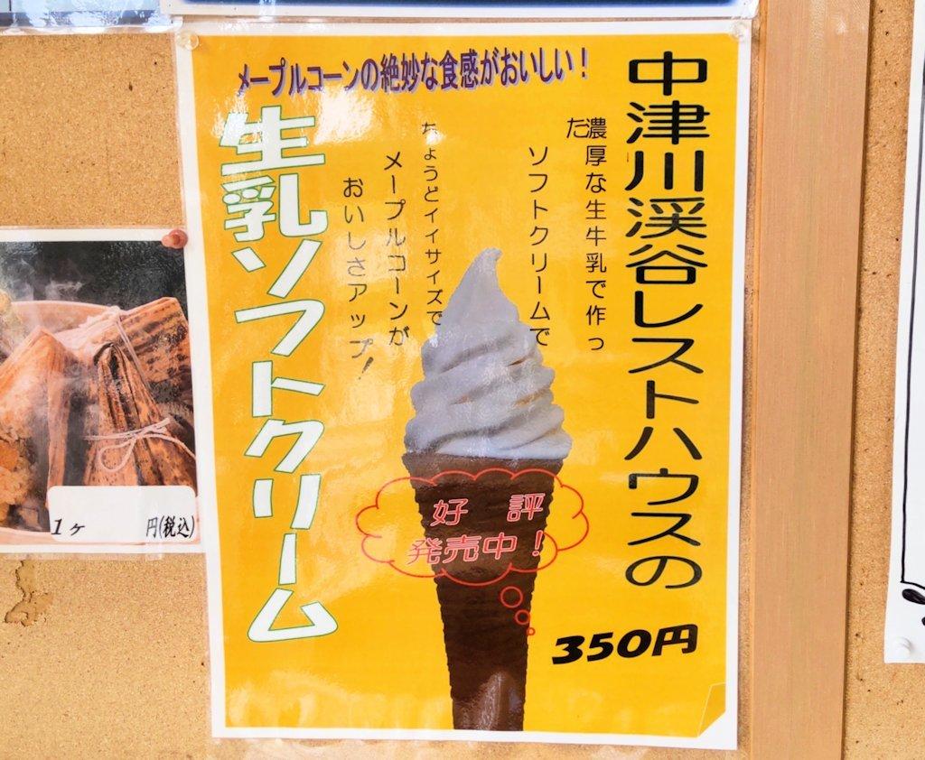 nakatugawasohuto03.jpg