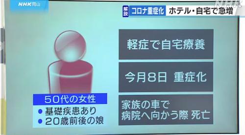 岡山 コロナ記者メモ02 sas