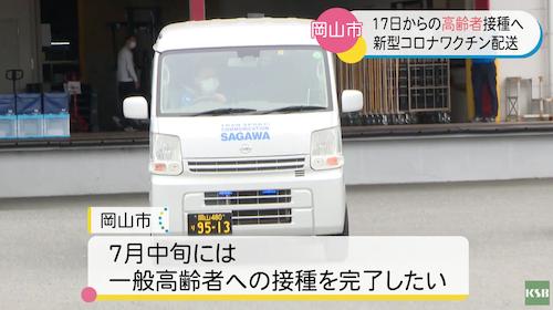 岡山市 ワクチン終了 7月中旬