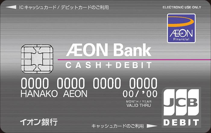キャッシュ+デビットカード