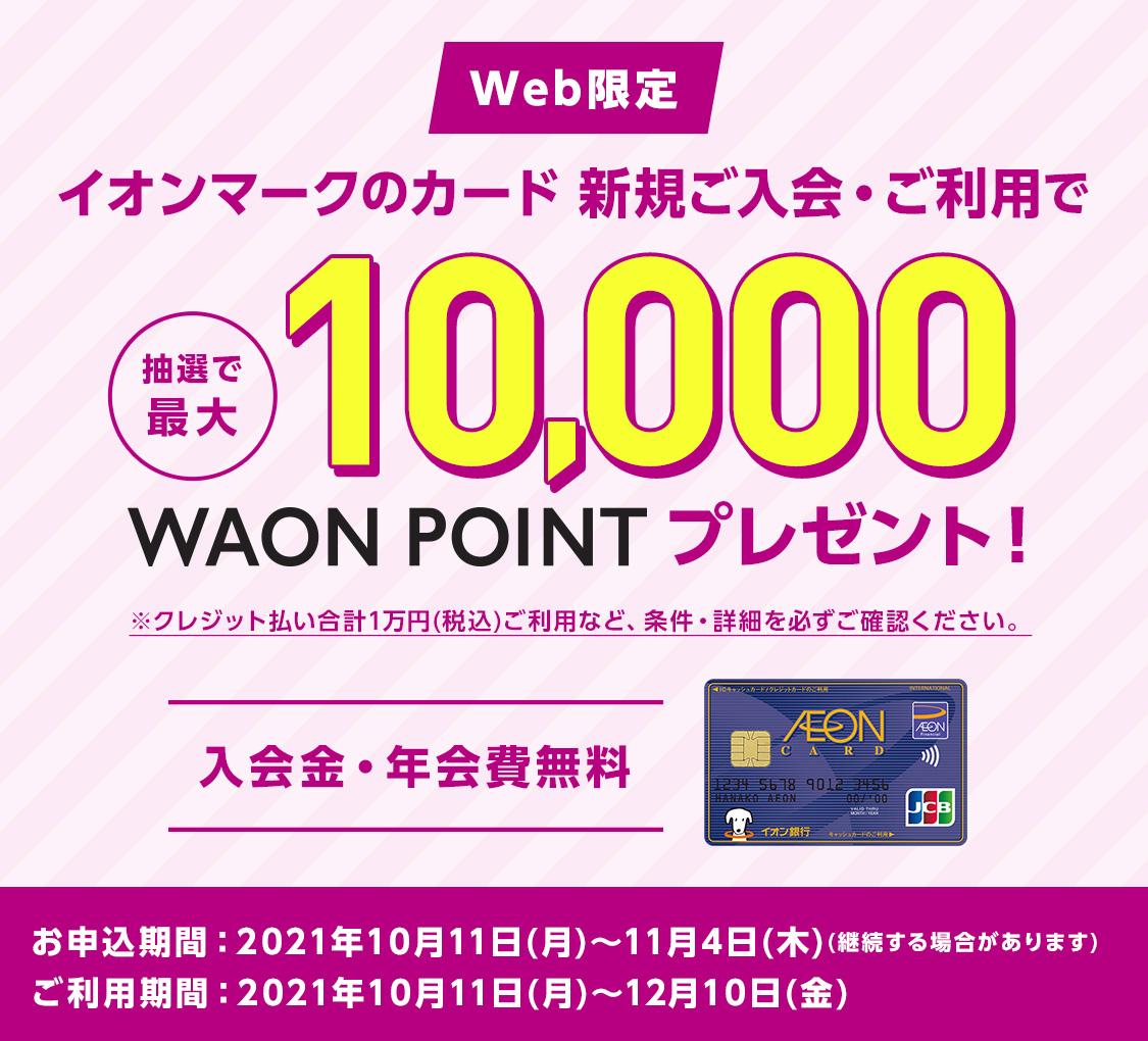 新規ご入会・ご利用特典 最大10,000WAON POINTプレゼント