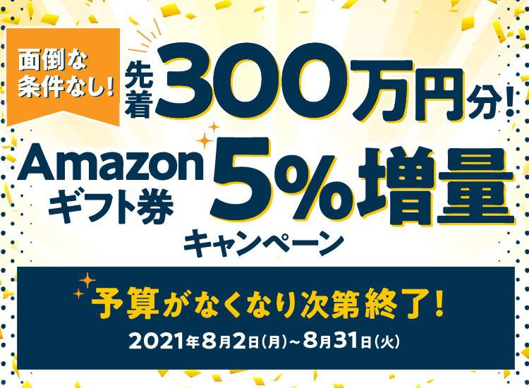 Amazonギフト券5%増量キャンペーン
