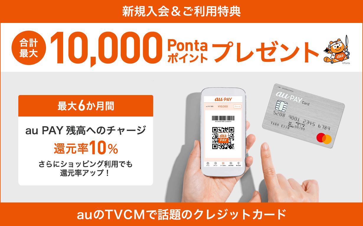 au PAY カード新規入会&利用でポイントプレゼント