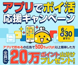 アプリ広告利用キャンペーン
