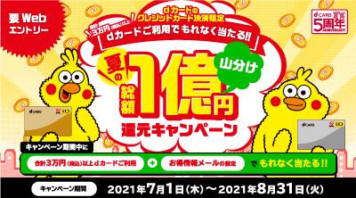 dカード 1億円山分けキャンペーン