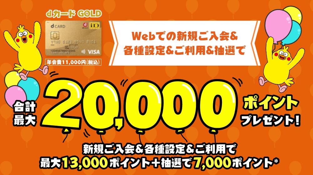 dカードGOLD 入会特典増額キャンペーン