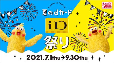 dカード 夏のiD祭り