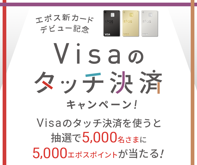 Visaのタッチ決済キャンペーン