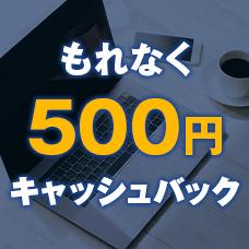 初めてのMyJチェック登録でもれなく500円キャッシュバックキャンペーン