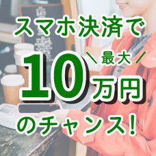 JCB秋のスマホ決済キャンペーン