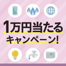 JCBカード 毎月のお支払いはJCBで!1万円当たるキャンペーン!