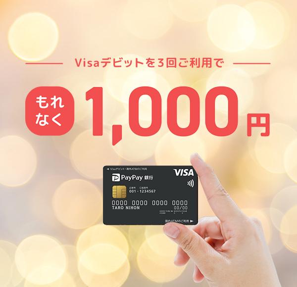 新規口座開設者限定 1,000円キャッシュバック