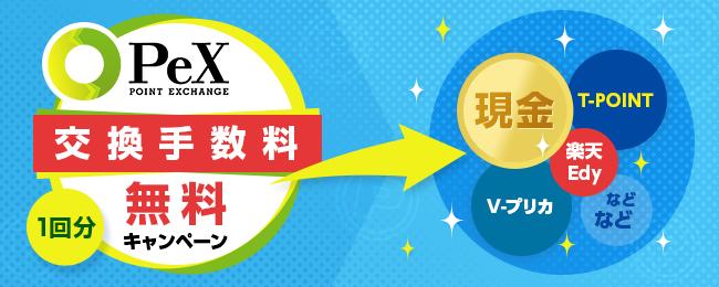 PeX 交換手数料1回無料キャンペーン