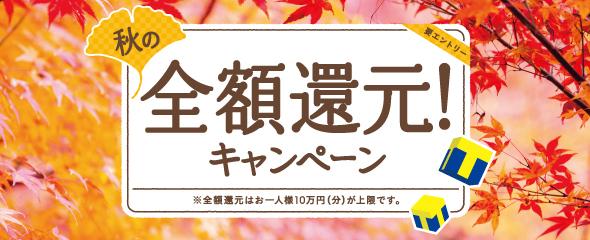 秋の全額還元キャンペーン