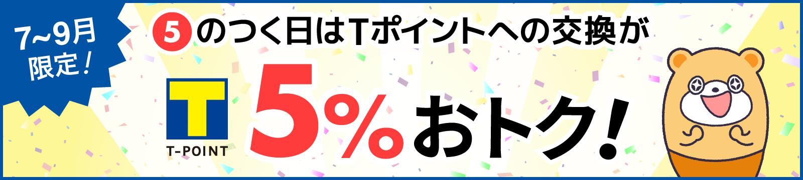 Tポイント5%増量