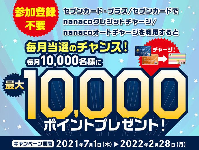 nanacoクレジットチャージ/nanacoオートチャージ利用キャンペーン