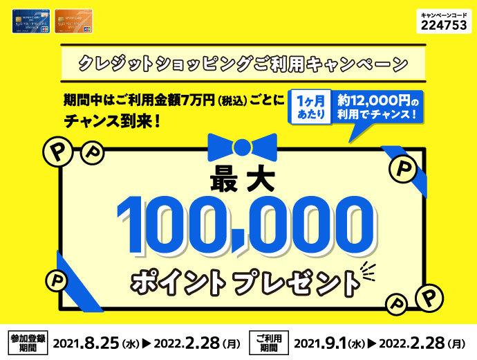 10万ポイントが当たる!クレジットご利用キャンペーン