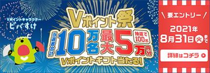 Vポイント祭