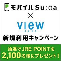 モバイルSuica×VIEW CARD 新規利用キャンペーン