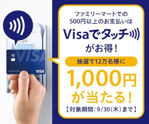 ファミリーマートで使おう!Visaのタッチ決済で1,000円が当たる!