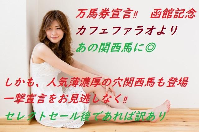 函館記念21