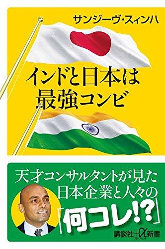 インドと日本は最強コンビ