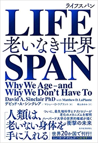 デビッド・A・シンクレア LIFESPAN (ライフスパン) : 老いなき世界
