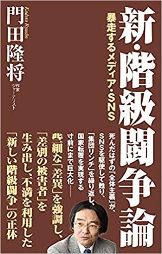門田 隆将  新・階級闘争論 ― 暴走するメディア・SNS ―