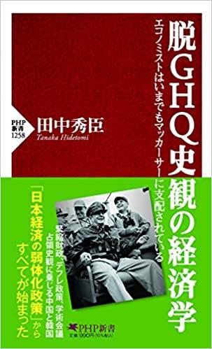 田中 秀臣  脱GHQ史観の経済学 エコノミストはいまでもマッカーサーに支配されている