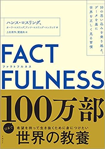 ハンス・ロスリング他  FACTFULNESS (ファクトフルネス)  10 の思い込みを乗り越え、データを基に世界を正しく見る習慣