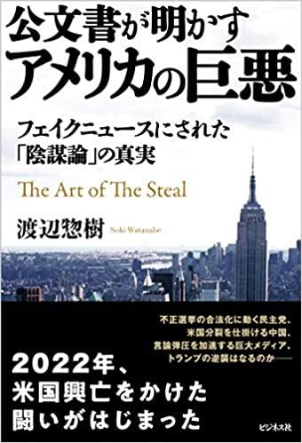 渡辺 惣樹  公文書が明かすアメリカの巨悪 ―― フェイクニュースにされた 「陰謀論」 の真実