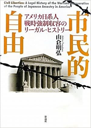 市民的自由―アメリカ日系人戦時強制収容のリーガル・ヒストリー