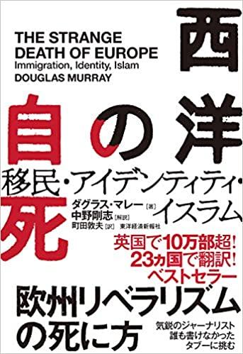 西洋の自死:移民・アイデンティティ・イスラム