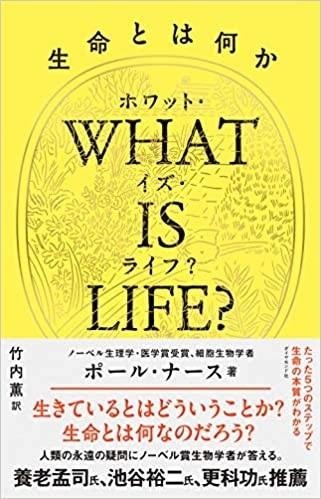 ポール・ナース  WHAT IS LIFE ? (ホワット・イズ・ライフ?) 生命とは何か