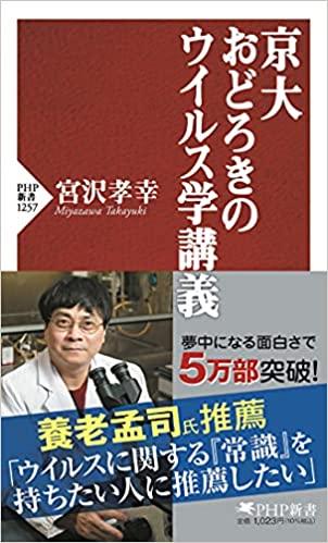 宮沢 孝幸  京大 おどろきのウイルス学講義