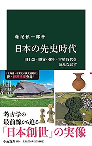 藤尾 慎一郎  日本の先史時代 ― 旧石器・縄文・弥生・古墳時代を読みなおす