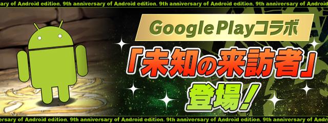google_play_quest_20210910200423933.jpg