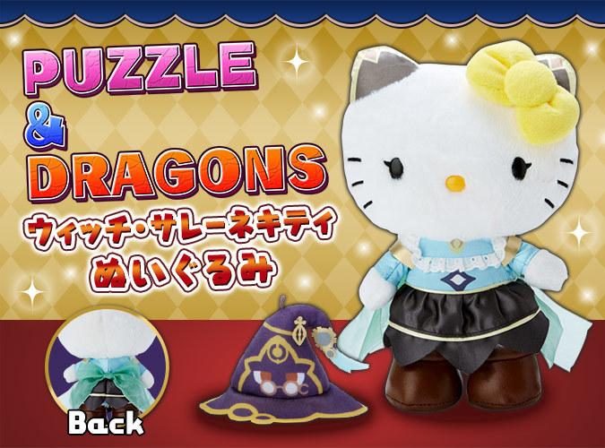 main_kt_puzzle_dragons_202109.jpg