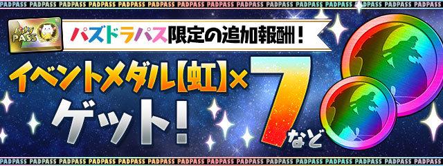 pdpass_7.jpg