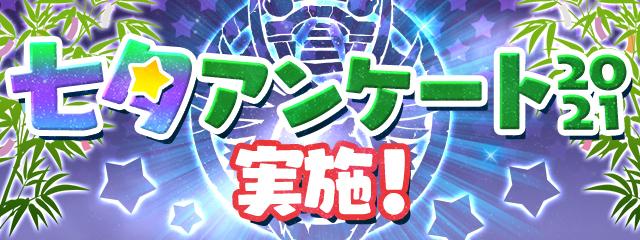 tanabata_anke_202107021600244c6.jpg