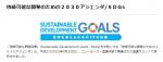持続可能な開発2030