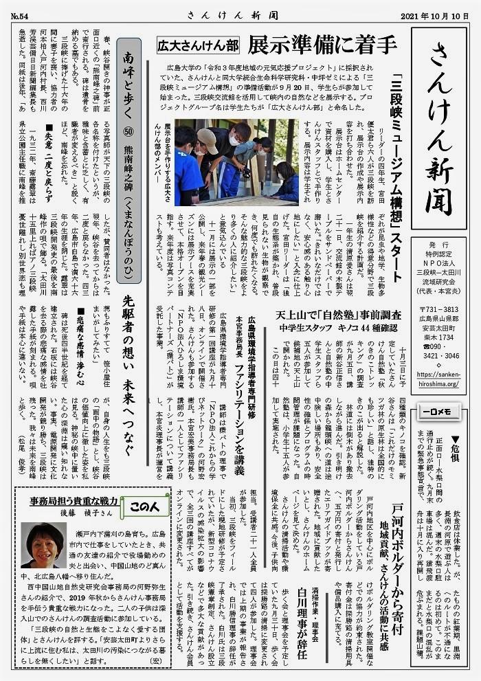 さんけん新聞 2021年10月号 確定版_page-0001 - コピー